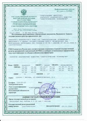 ГосРегистрация